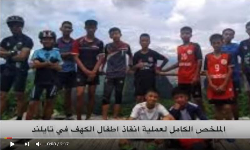 شاهد | عملية انقاذ آخر مجموعة من فريق كرة القدم المحاصر داخل كهف منذ 17 يوم