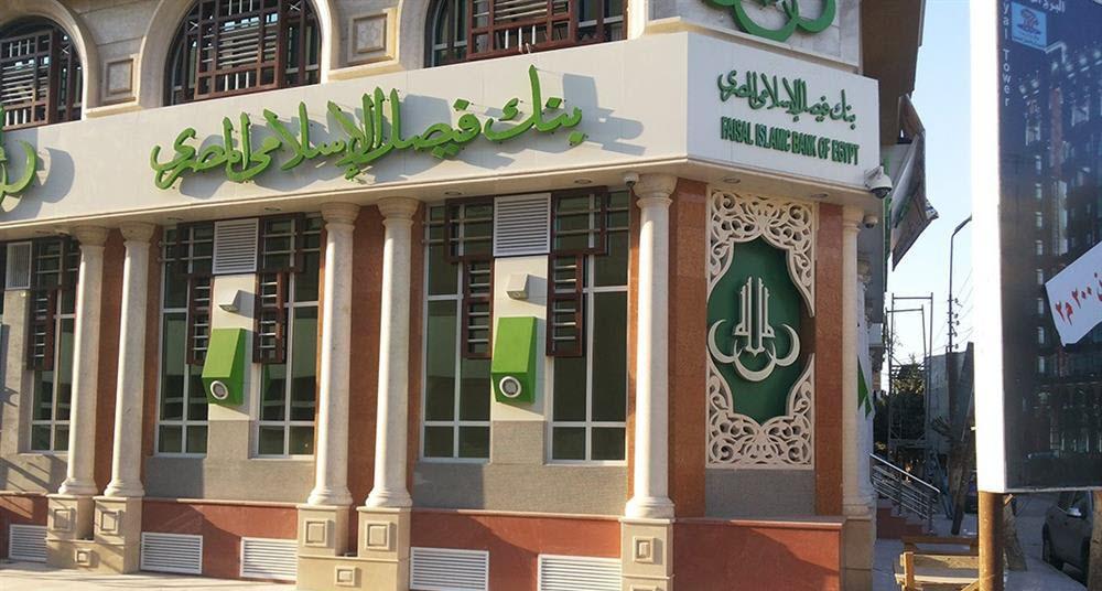 وظائف بنك فيصل الإسلامي المصري لخريجي بكالوريوس تجارة إناث وذكور حديثي التخرج