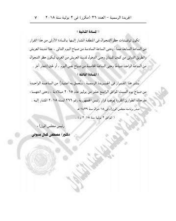 """""""قرار وزاري"""" بفرض حظر التجوال في مناطق بـ""""العريش"""" و""""رفح"""" 1"""