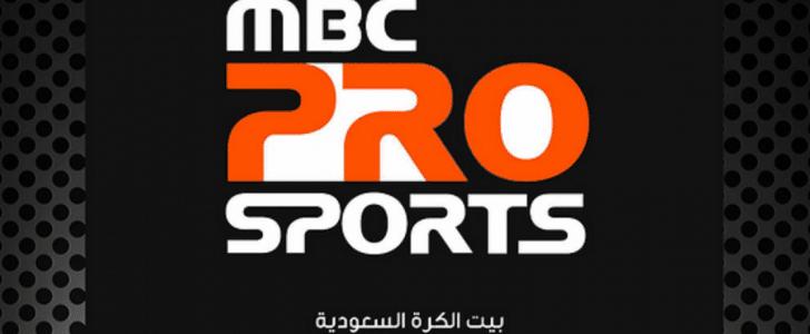 تردد قناة ام بي سي برو سبورت (mbc pro sport) علي القمر الصناعي عرب سات ونايل سات 1
