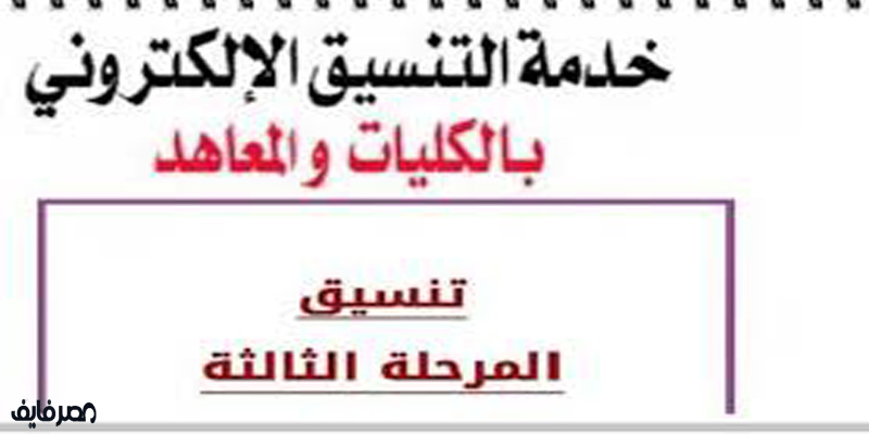 تنسيق المرحلة الثالثة للثانوية العامة 2018 |موعد التنسيق وبيان بالكليات والمعاهد المتاحة|وخطوات التسجيل عبر (tansik.egypt.gov.eg)