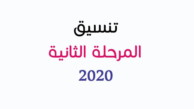 بالدرجات  نتيجة تنسيق المرحلة الثانية 2020 تنسيق الكليات بالدرجات من موقع التنسيق للشعبتين العلمية والأدبية 4