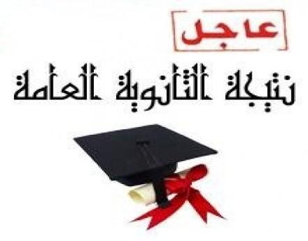 موعد الإعلان عن أوائل الثانوية العامه  2018