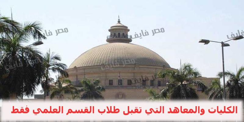 الجامعات المصرية