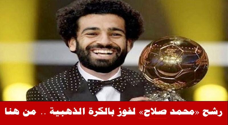 صوت للنجم «محمد صلاح» للفوز بالكرة الذهبية على هذا الرابط
