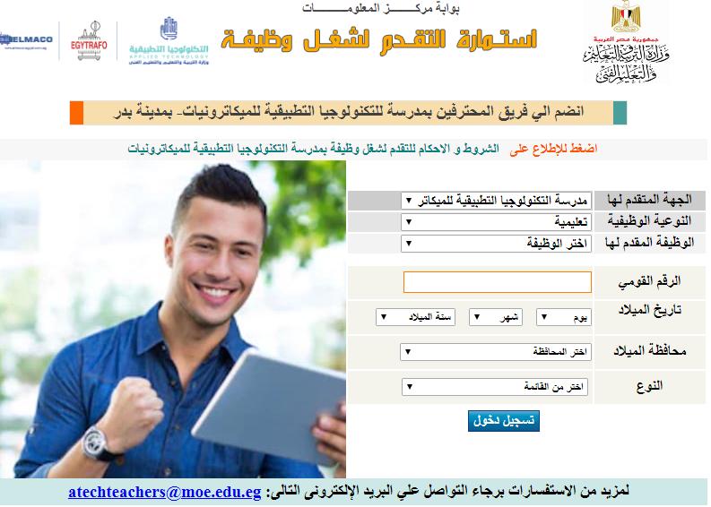 استمارة التقديم لشغل وظائف معلمين وإداريين بوزارة التربية والتعليم