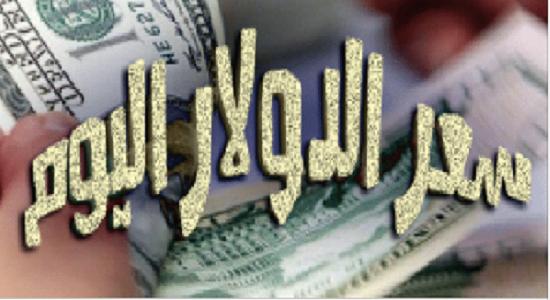 سعر الدولار اليوم الثلاثاء 17 يوليو 2018 بالسوق السوداء والبنوك الرسمية