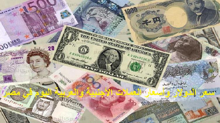 سعر الدولار وأسعار العملات الأجنبية والعربية مقابل الجنيه اليوم في مصر