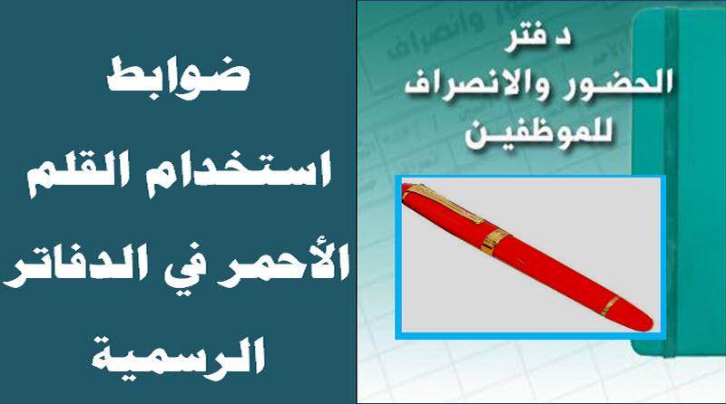 ضوابط استخدام القلم الأحمر في الدفاتر الرسمية