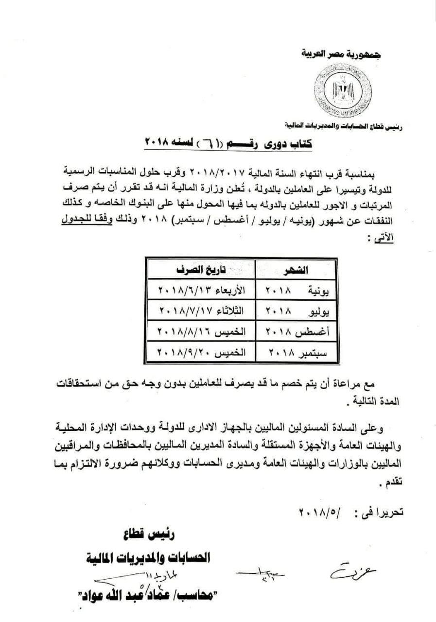 عاجل: الحكومة تحقق طلب العاملين واصحاب المعاشات قبل العيد بشأن المرتبات