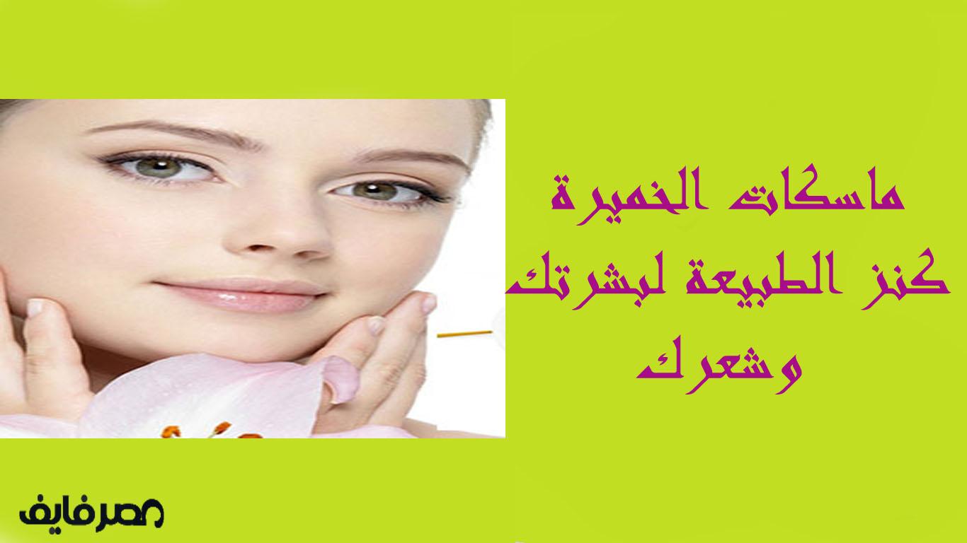 ماسكات الخميرة للشعر والبشرة 10 ماسكات لأجمل بشرة وشعر ونفخ خدود طبيعي 1
