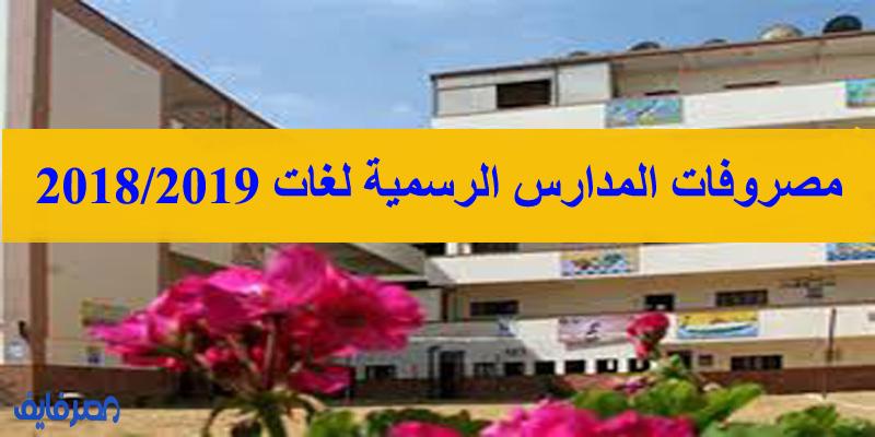 مصروفات المدارس الرسمية لغات 2018/2019 لجميع المراحل الدراسية من رياض الأطفال وحتى الثانوي
