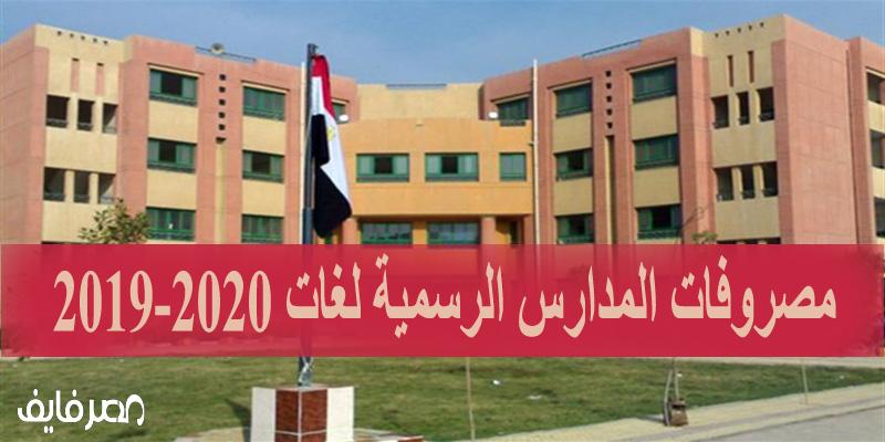 مصروفات المدارس الرسمية لغات 2019-2020
