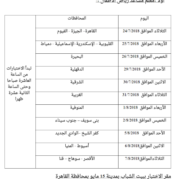 مواعيد وأماكن اختبارات مسابقة الأزهر الشريف 2018 (معلم مساعد تخصص رياض الأطفال) بجميع المحافظات