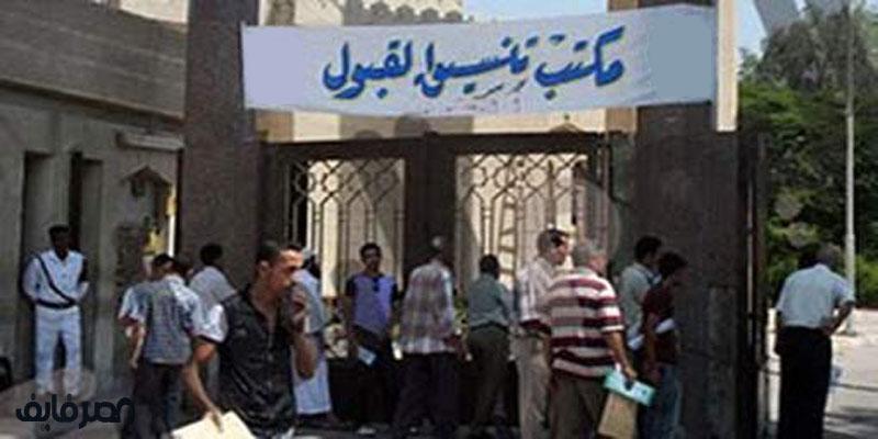 مؤشرات تنسيق الثانوية 2019.. ارتفاع الحد الأدنى للقبول بكليات القمة في مصر