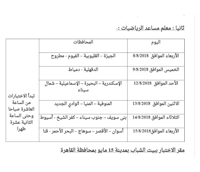 مواعيد وأماكن اختبارات مسابقة الأزهر الشريف 2018 (معلم مساعد تخصص الرياضيات) بجميع المحافظات