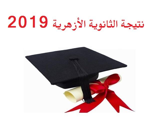نتيجة الثانوية الأزهرية 2019 الدور الثاني برقم الجلوس – رابط موقع الأزهر التعليمي الرسمي