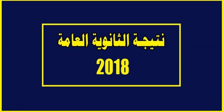 نتيجة الثانوية العامة 2018 من الموقع الرسمي لوزراه التربية والتعليم