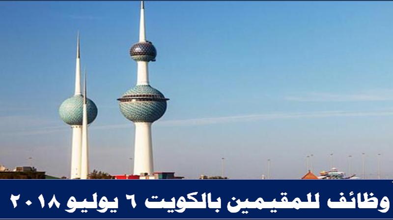 وظائف للمقيمين بالكويت إعلانات 6 يوليو 2018