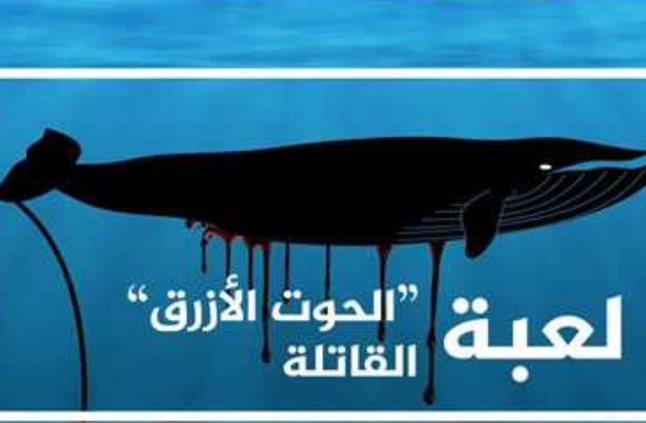 """لعبة """"الحوت الأزرق"""" تصل السعودية وتسجل أولى ضحاياها"""