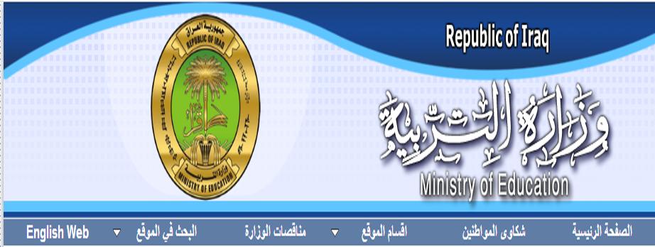 """احصل على نتائج السادس الإعدادي 2018 العراق """"الدور الأول"""" .. موقع السومرية نيوز وموقع وزارة التعليم الرسمي"""
