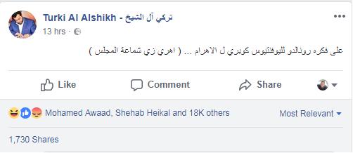 بالصور.. تركي آل الشيخ يسخر من إدارة الأهلي بعد إنتقال رونالدو لليوفنتوس 1