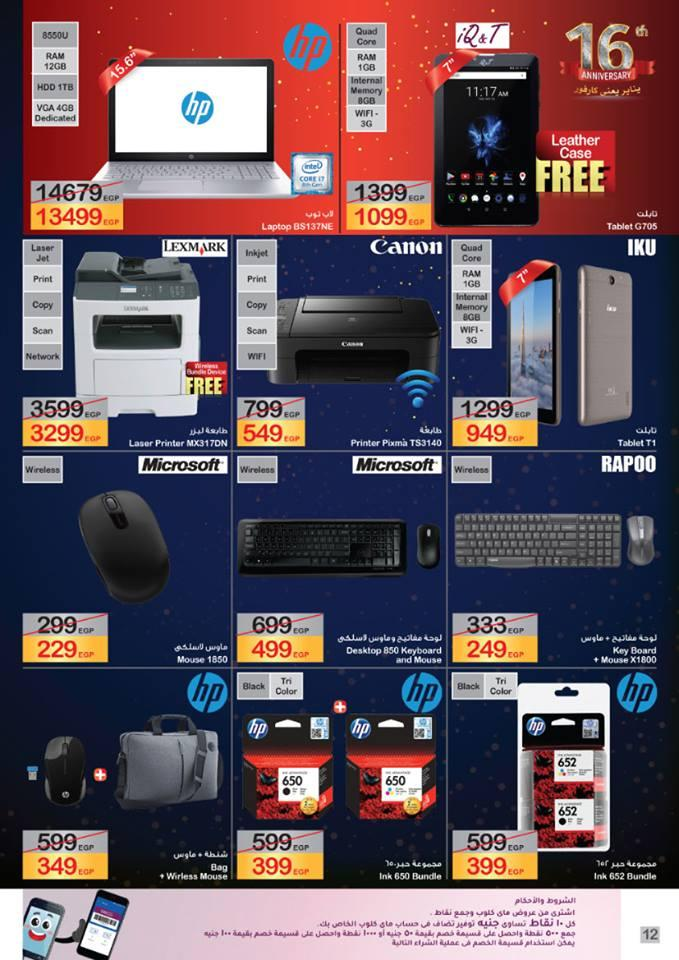 عروض كارفور مصر 2019 علي جميع الأجهزة الكهربائية والأدوات المنزلية بكل أنواعها والأجهزة الإلكترونية 33