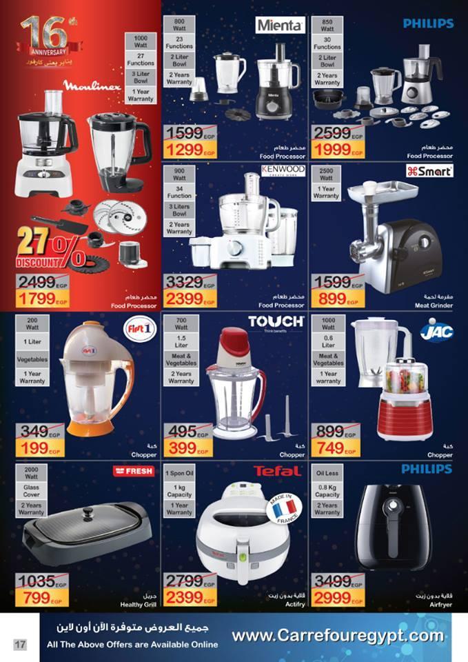 عروض كارفور مصر 2019 علي جميع الأجهزة الكهربائية والأدوات المنزلية بكل أنواعها والأجهزة الإلكترونية 29
