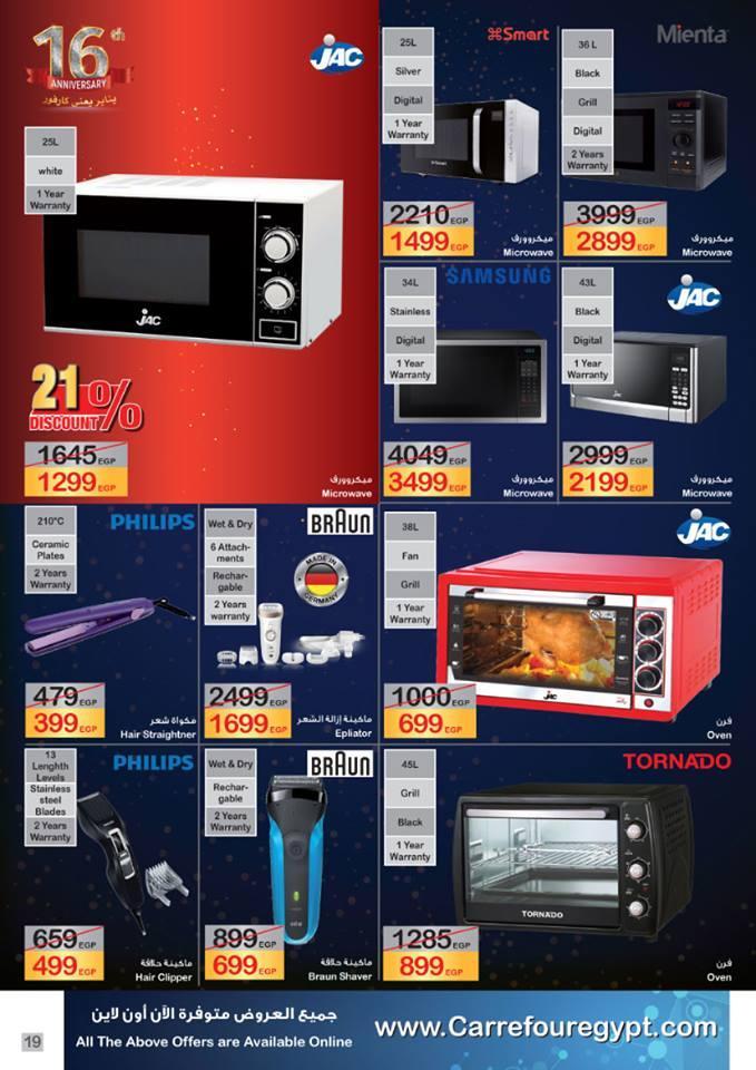 عروض كارفور مصر 2019 علي جميع الأجهزة الكهربائية والأدوات المنزلية بكل أنواعها والأجهزة الإلكترونية 28