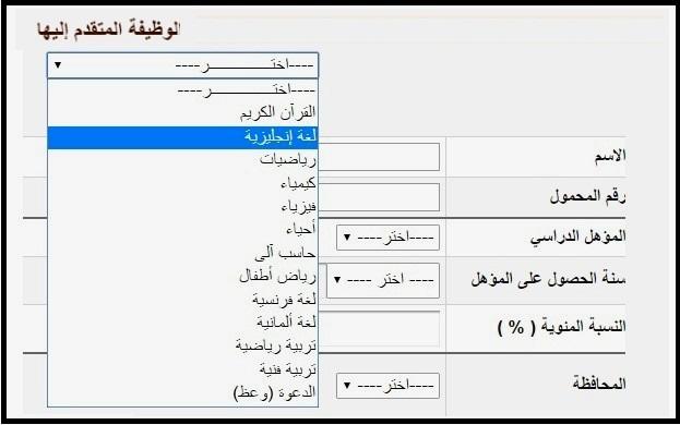 تنويه هام .. وظائف معلم مساعد بالأزهر الشريف 2018