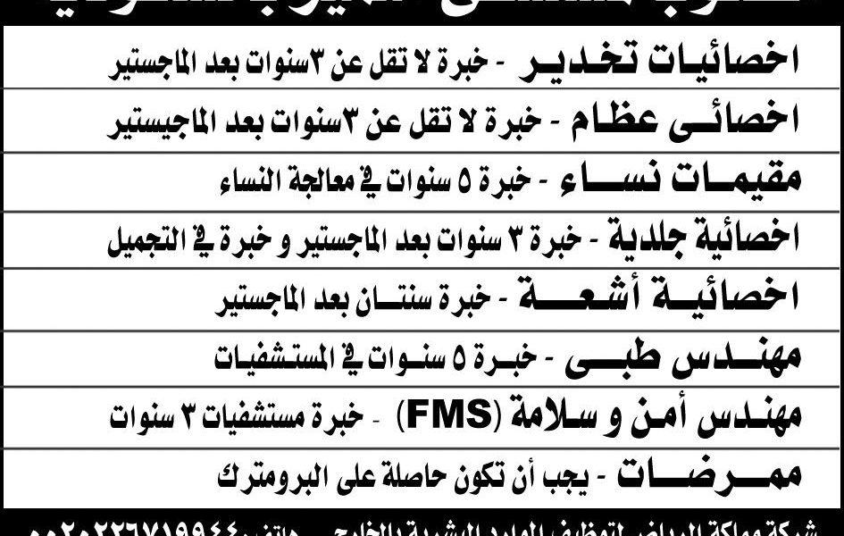 وظائف بالمملكة العربية السعودية وشروطها وموعد ورابط التقديم