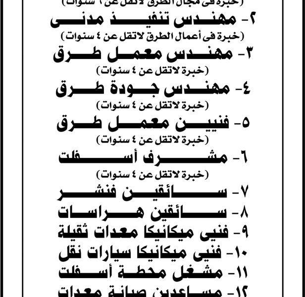 وظائف شركة إسكندرية لإنشاء الطرق وشروطها
