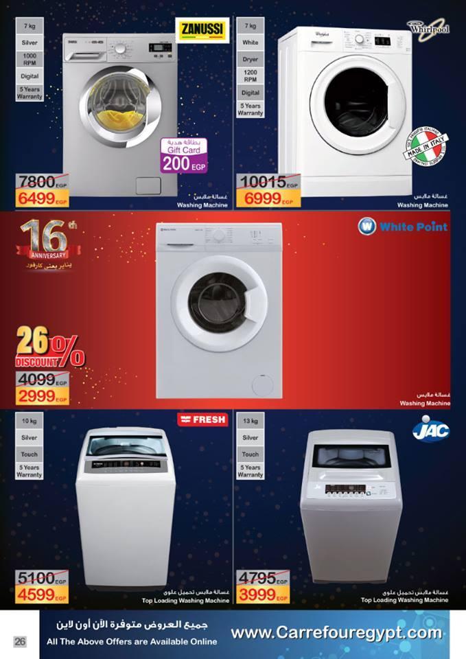 عروض كارفور مصر 2019 علي جميع الأجهزة الكهربائية والأدوات المنزلية بكل أنواعها والأجهزة الإلكترونية 24