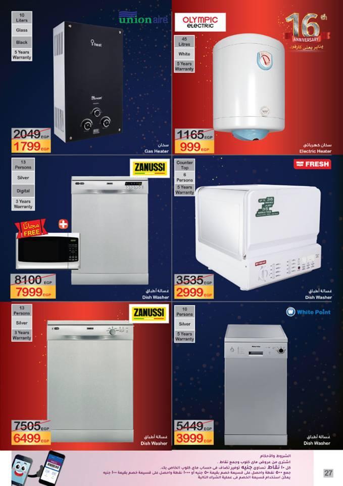 عروض كارفور مصر 2019 علي جميع الأجهزة الكهربائية والأدوات المنزلية بكل أنواعها والأجهزة الإلكترونية 23