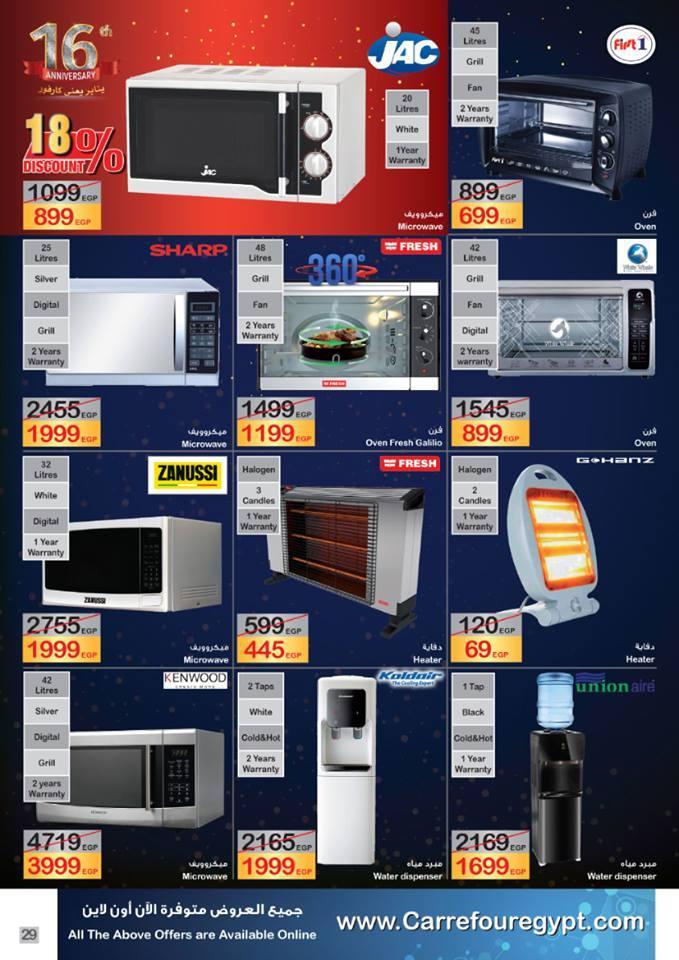 عروض كارفور مصر 2019 علي جميع الأجهزة الكهربائية والأدوات المنزلية بكل أنواعها والأجهزة الإلكترونية 21