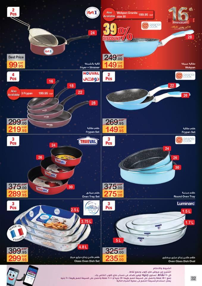 عروض كارفور مصر 2019 علي جميع الأجهزة الكهربائية والأدوات المنزلية بكل أنواعها والأجهزة الإلكترونية 18