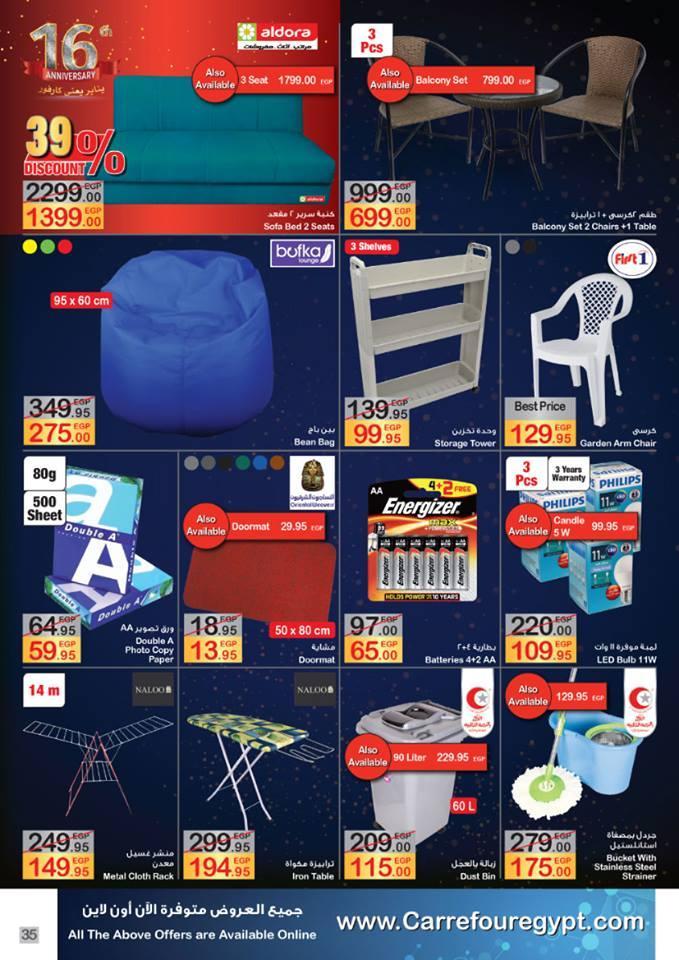 عروض كارفور مصر 2019 علي جميع الأجهزة الكهربائية والأدوات المنزلية بكل أنواعها والأجهزة الإلكترونية 15
