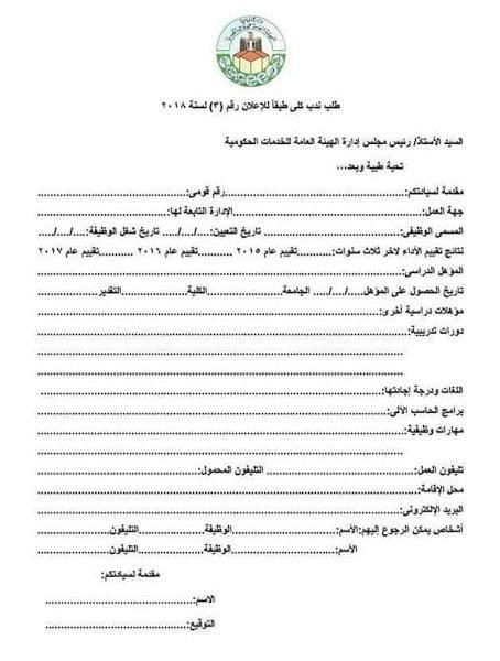 استمارة وطلب التقديم لمؤهلات تجارة وحقوق وهندسة للوظائف بالهيئات الحكومية