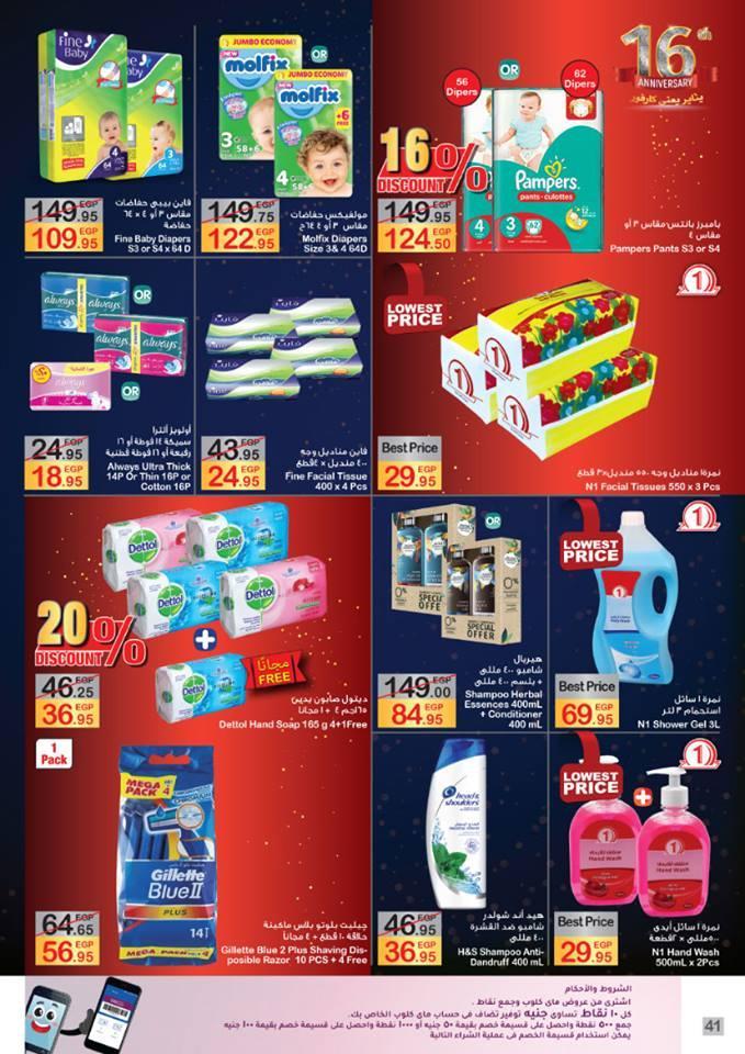 عروض كارفور مصر 2019 علي جميع الأجهزة الكهربائية والأدوات المنزلية بكل أنواعها والأجهزة الإلكترونية 10
