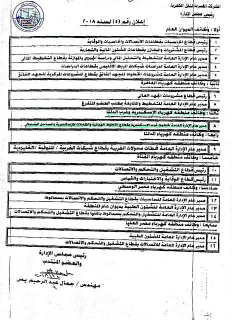 تعيينات ووظائف وزارة الكهرباء والطاقة المتجددة المصرية 4