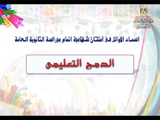 ننشر أسماء أوائل الثانوية العامة 2018 على مستوى محافظات جمهورية مصر العربية 24