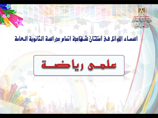 ننشر أسماء أوائل الثانوية العامة 2018 على مستوى محافظات جمهورية مصر العربية 5