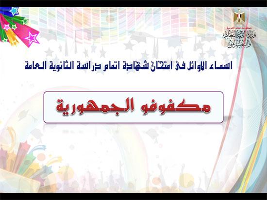 ننشر أسماء أوائل الثانوية العامة 2018 على مستوى محافظات جمهورية مصر العربية 25
