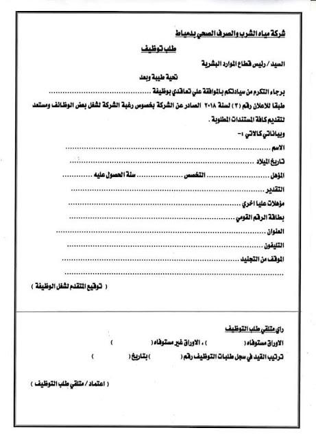 طلب توظيف واستمارة التقديم لوظائف شركة مياه الشرب والصرف الصحي _ سجل الأنترنت
