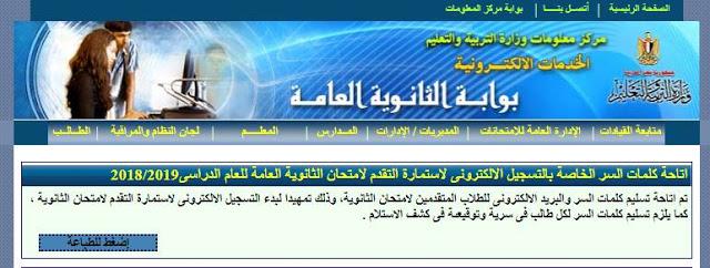 إجابة امتحان اللغة العربية للصف الأول الثانوى مايو 2019
