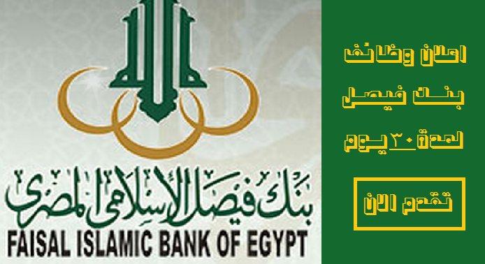 وظائف بنك فيصل الاسلامى للمؤهلات العليا والمتوسطة