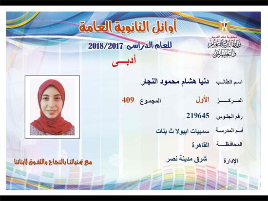 ننشر أسماء أوائل الثانوية العامة 2018 على مستوى محافظات جمهورية مصر العربية 30
