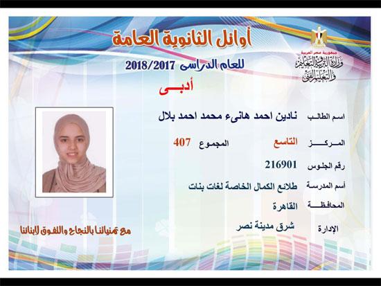 ننشر أسماء أوائل الثانوية العامة 2018 على مستوى محافظات جمهورية مصر العربية 32