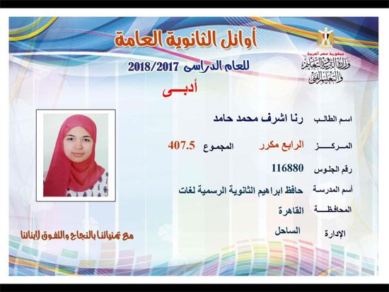 ننشر أسماء أوائل الثانوية العامة 2018 على مستوى محافظات جمهورية مصر العربية 33