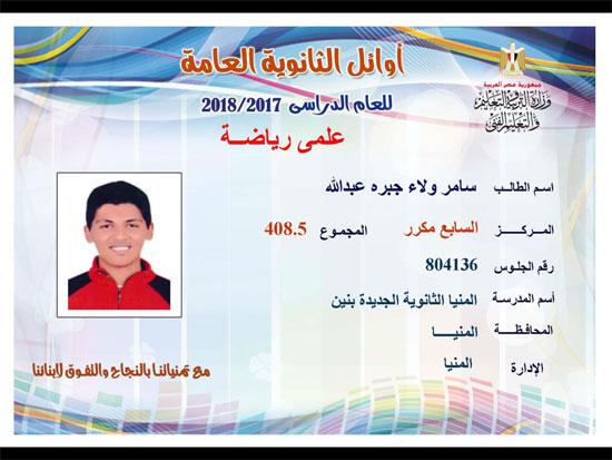 ننشر أسماء أوائل الثانوية العامة 2018 على مستوى محافظات جمهورية مصر العربية 8